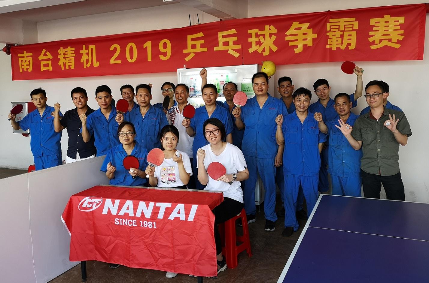 南臺2019乒乓球爭霸賽