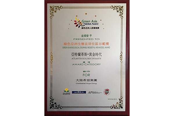 Demonstration Award of Green Asia Ecologically Livable Area-Atlantis Golden Age