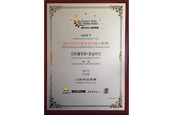 绿色亚洲生态宜居住区示范奖——亚特兰蒂斯·黄金时代