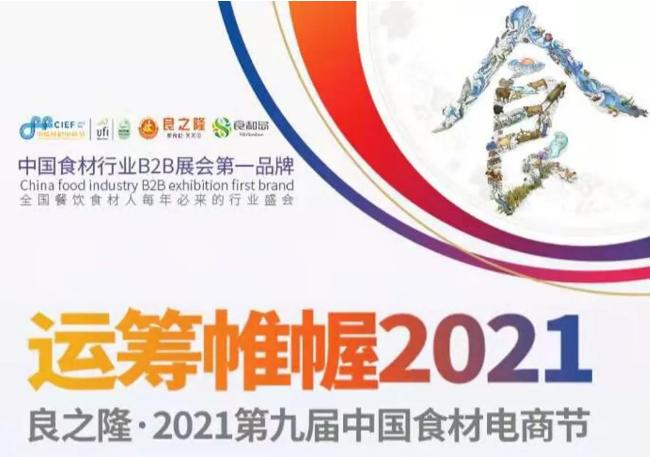 第九屆中國食材電商節 | 三島食品展位號【B4B5-M12、B4B5-M16】