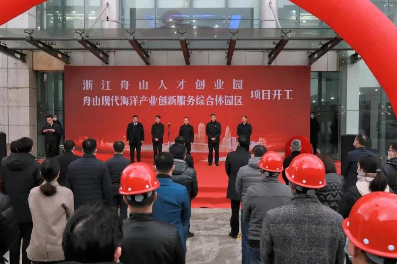 中檢石化區域實驗室正式入駐舟山人才創業園