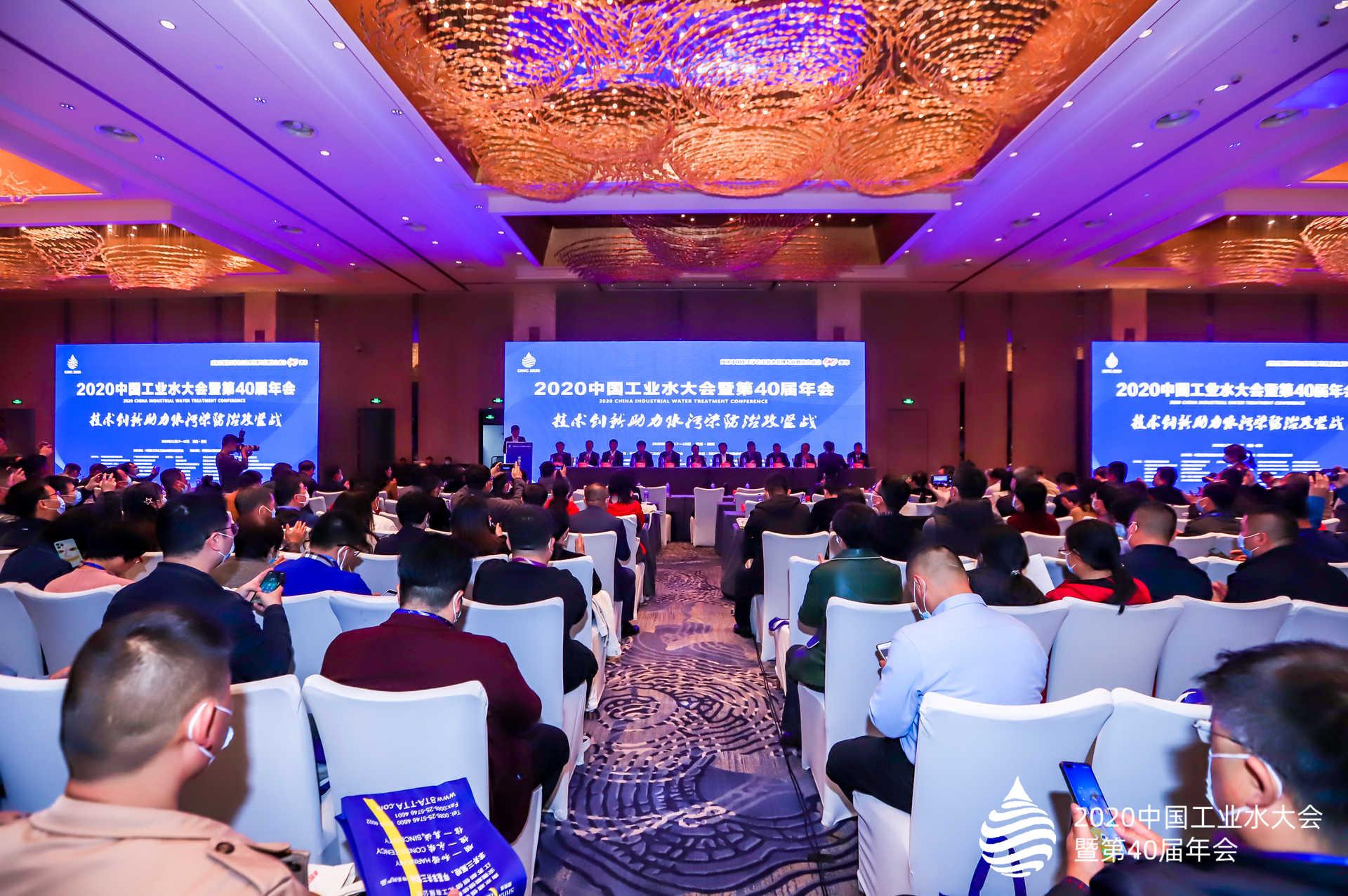 磁谷科技受邀參加2020中國工業水大會暨第40屆年會