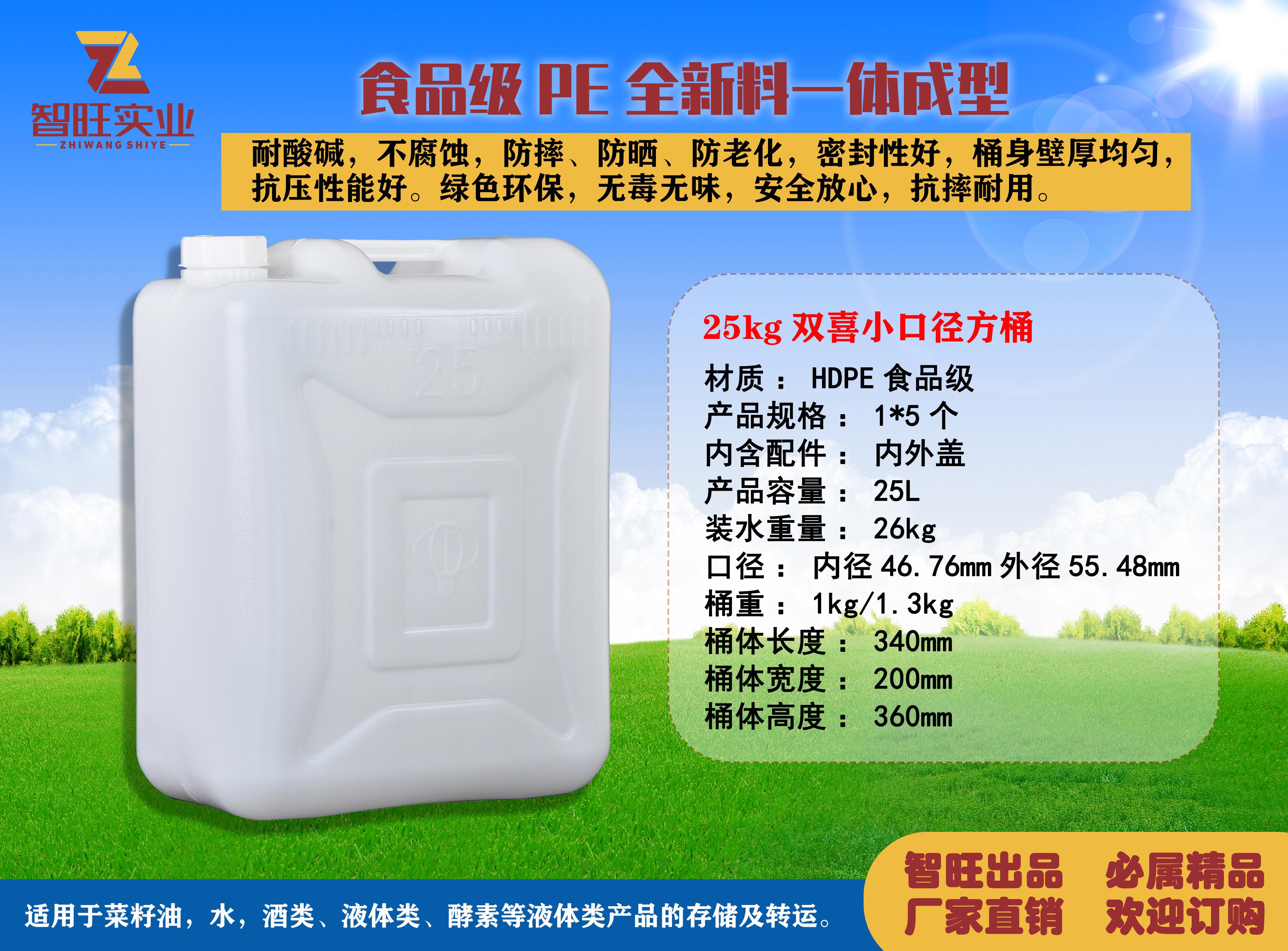 25kg雙喜小口徑方桶