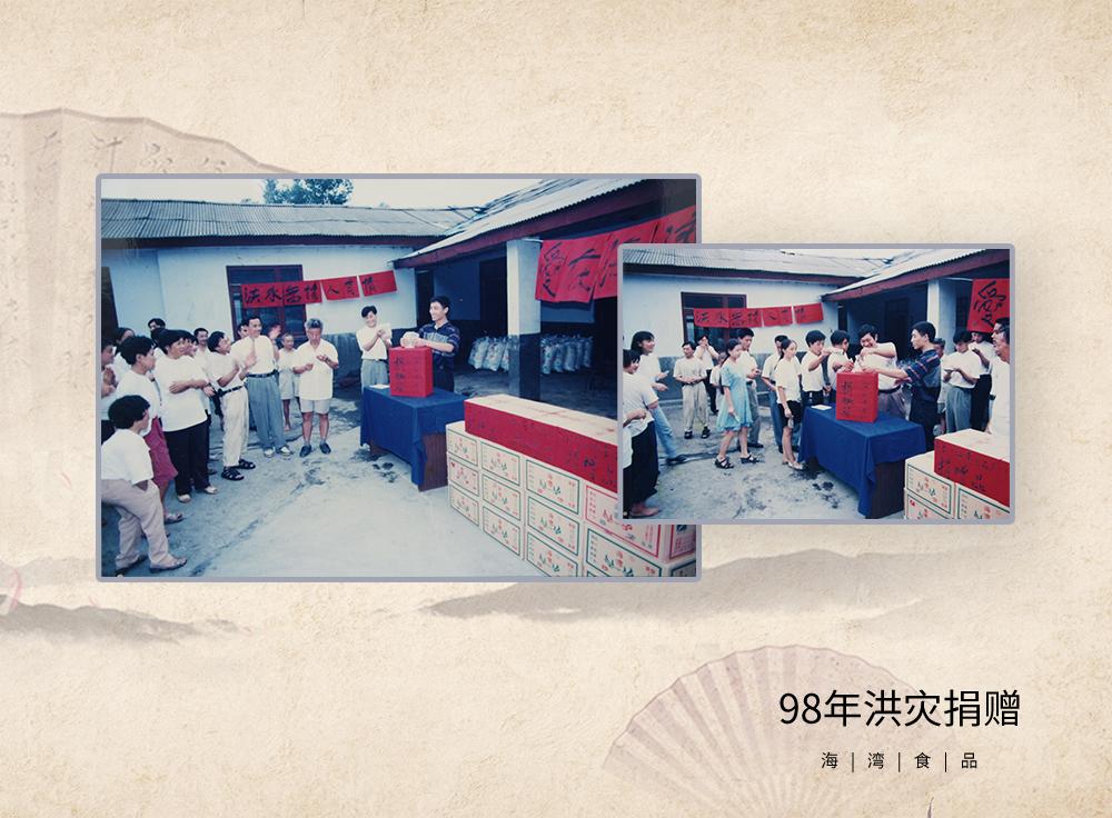 98年洪灾捐赠