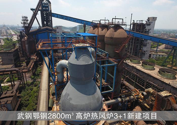 武钢鄂钢2800m3高炉热风炉3+1新建项目