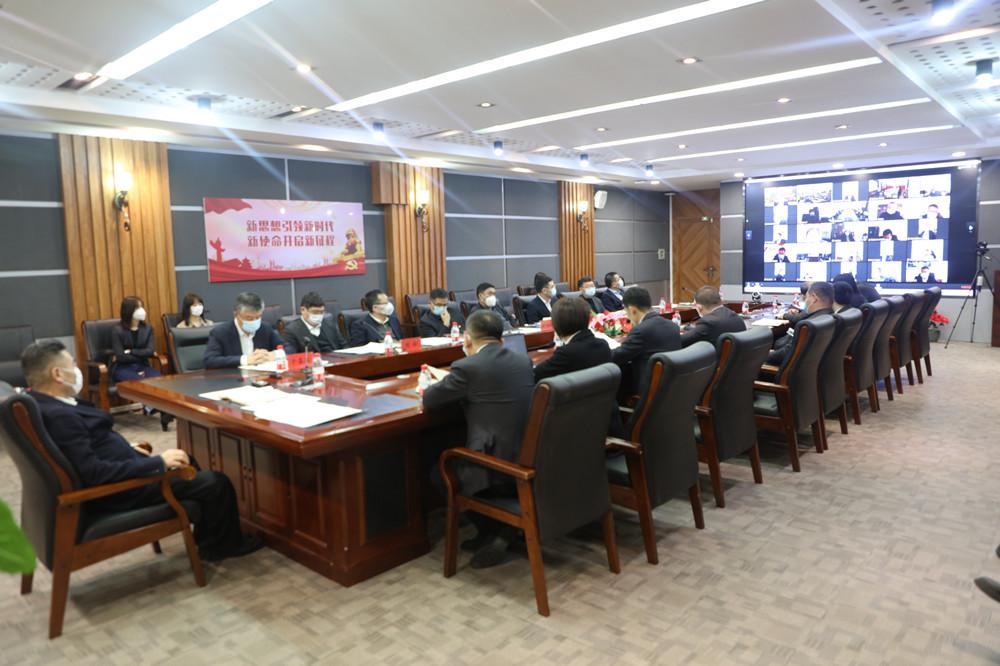 集团召开疫情防控视频会议