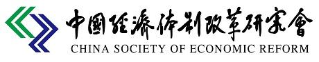 中國經濟體制改革研究會