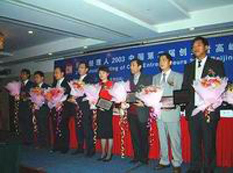 陈斌总裁荣获2003年中国十大创业新锐人物