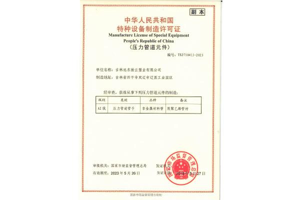 中华人民共和国特种设备许可证