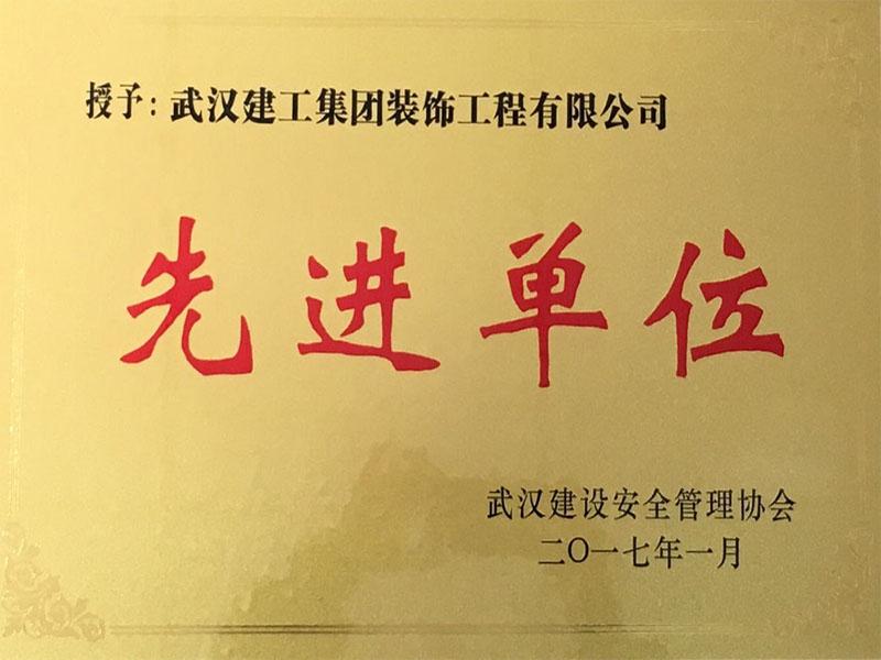 2017年武汉市安全先进单位