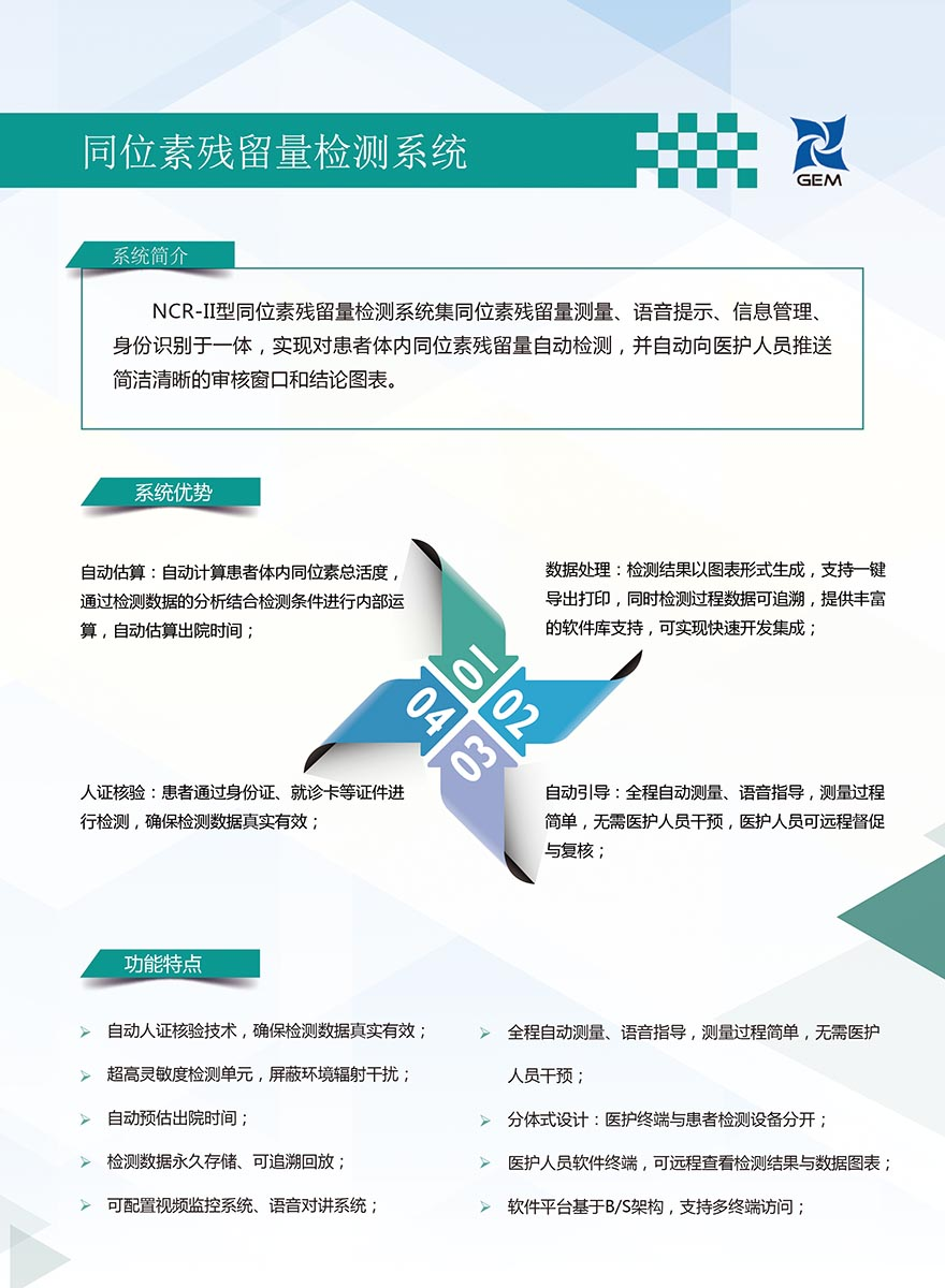 同位素殘留量檢測系統(出院監測)