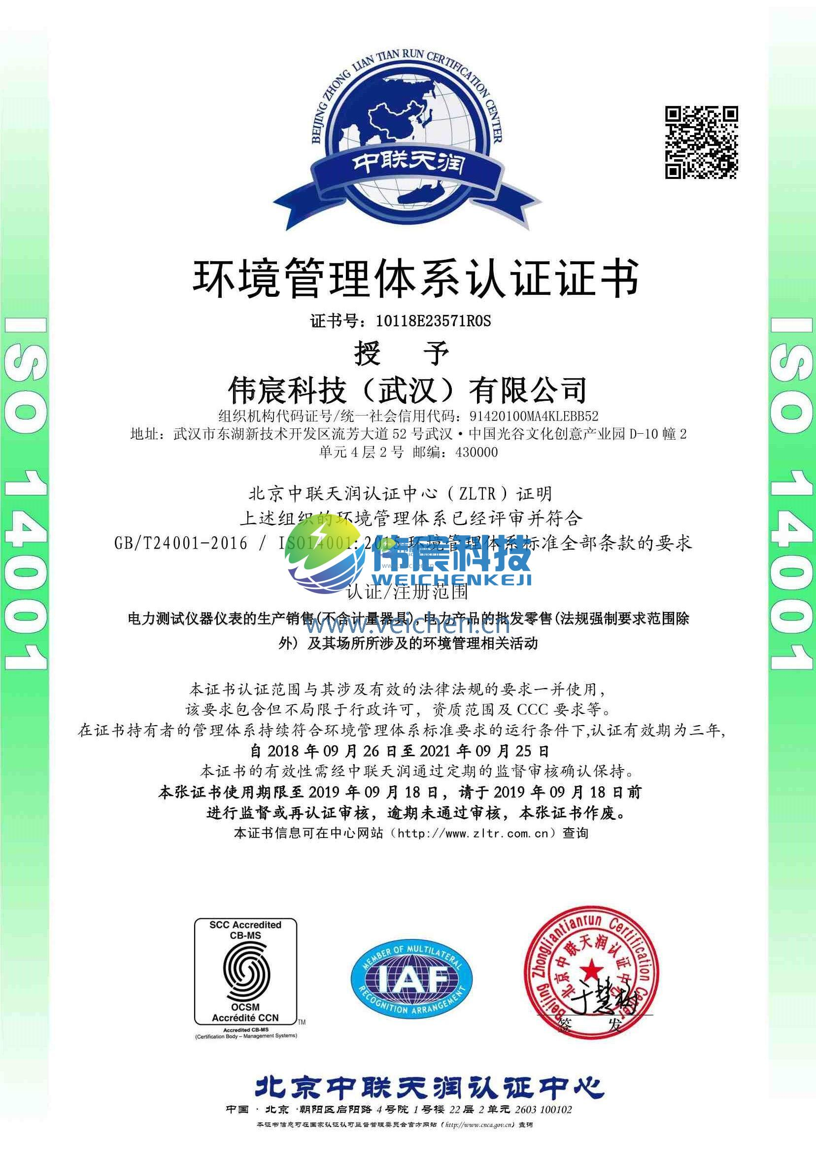 ISO 14001证书