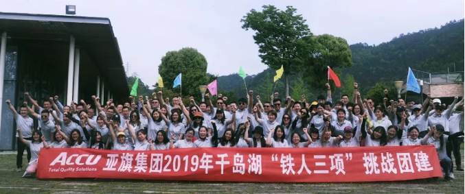 ACCU holds the 2019 qiandao lake triathlon expansion group building