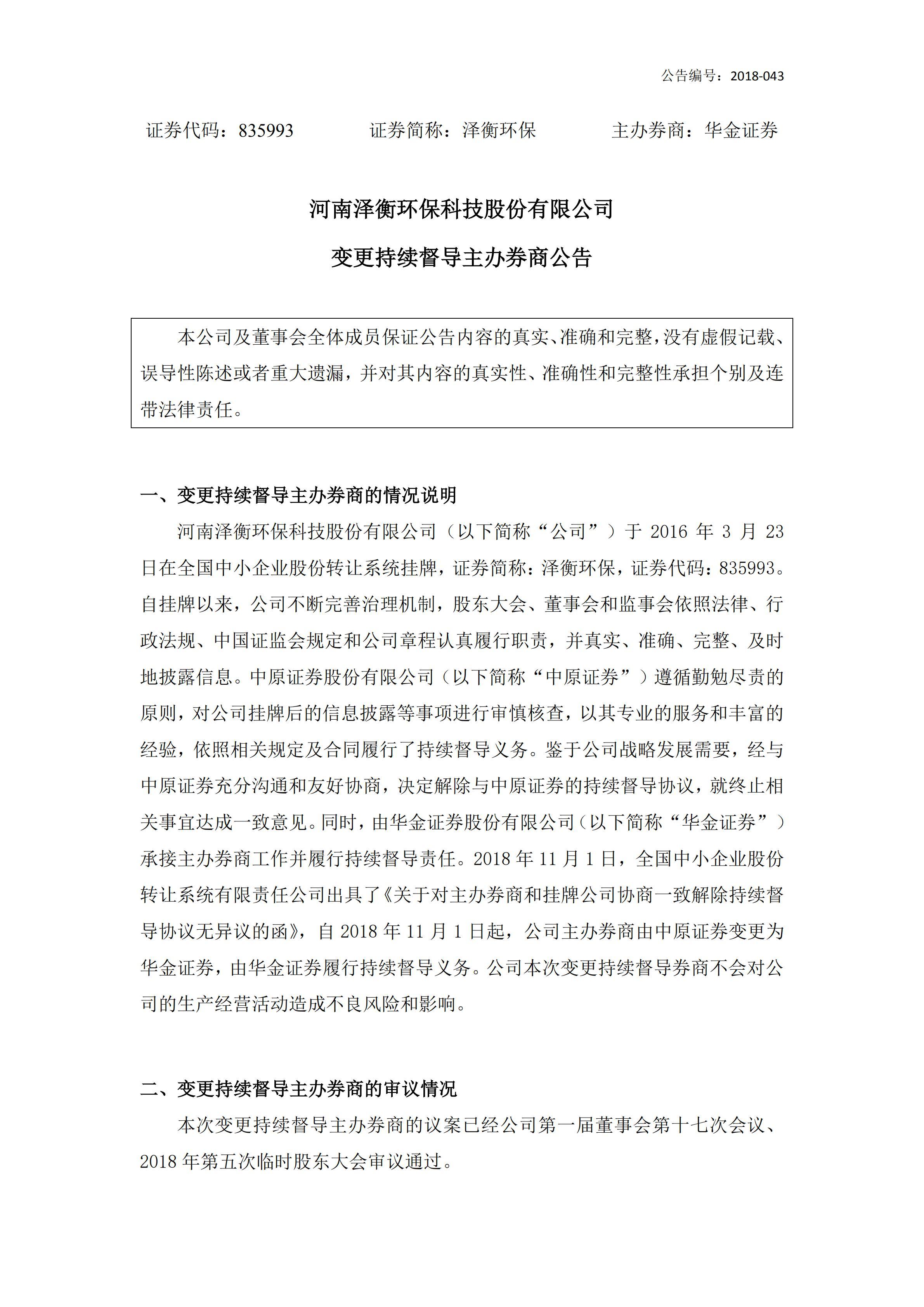 河南香蕉视频官网app污下载環保科技股份有限公司變更持續督導主辦券商公告