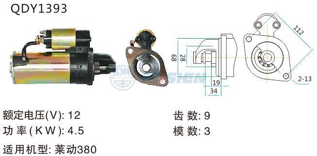 型号:QDY1393