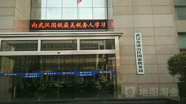 洪山区国税局