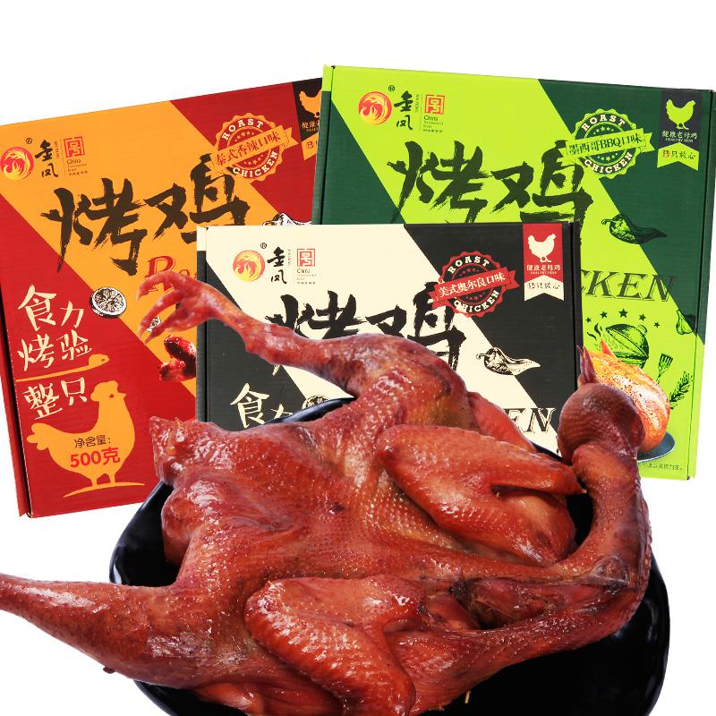 金鳳烤雞500g