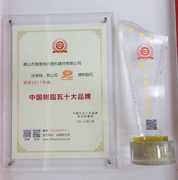 樹脂瓦-獎杯獎章
