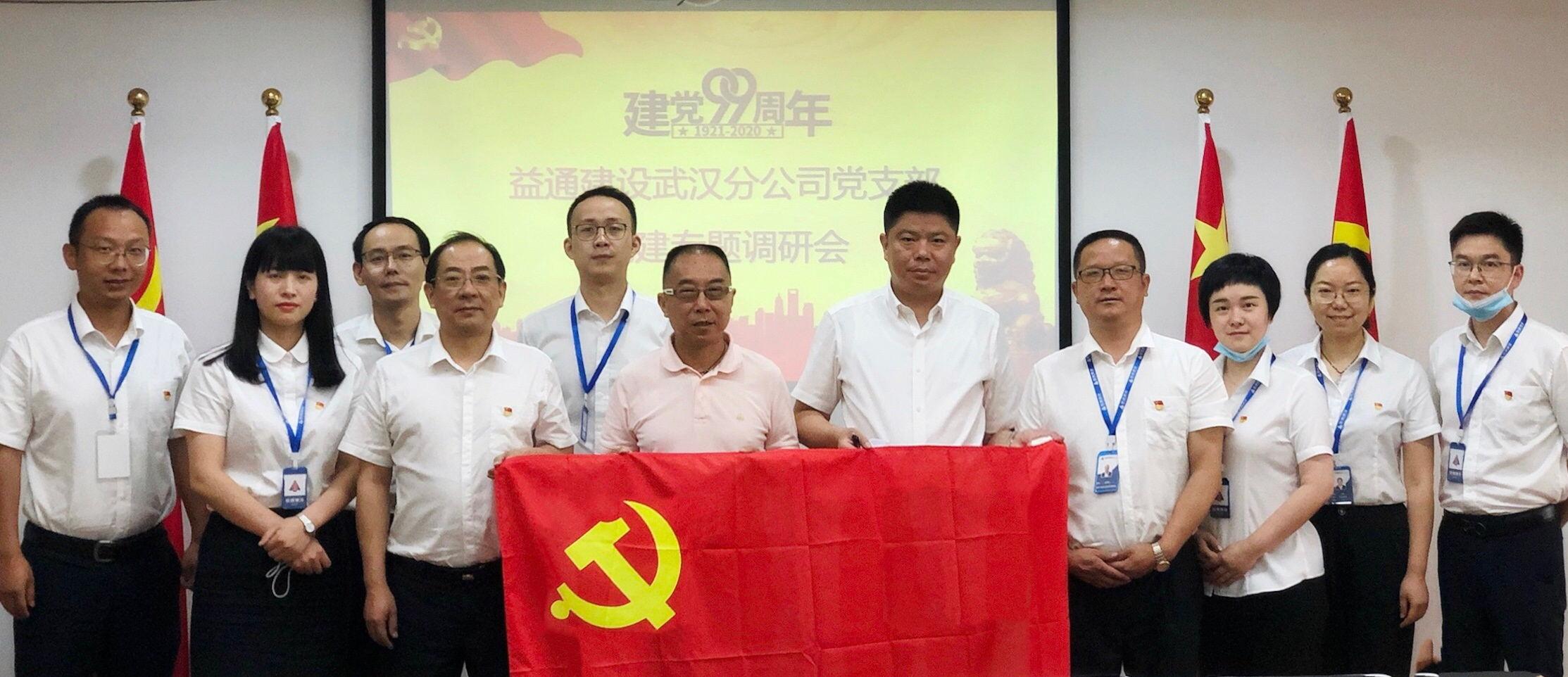 黨建丨奶茶app下載黨委副書記張曉東帶隊到武漢分公司黨支部調研