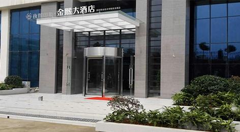 金熙大酒店裝修設計