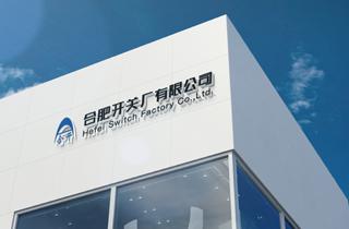 帶選擇性保護的小型斷路器研討會在上海召開