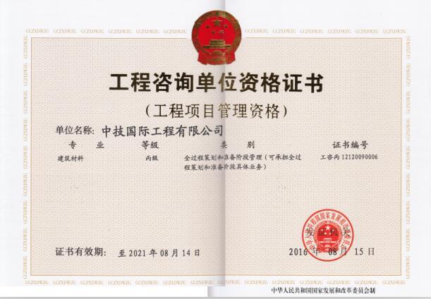 07.工程咨询(项目管理资格)