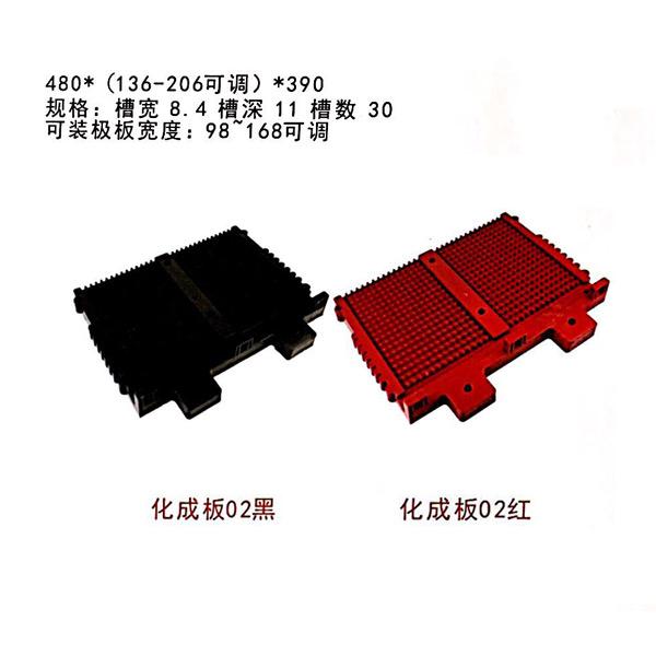 化成板02(黑紅)