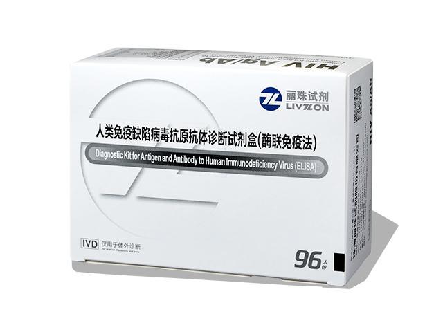 人類免疫缺陷病毒抗體診斷試劑盒(酶聯免疫法)