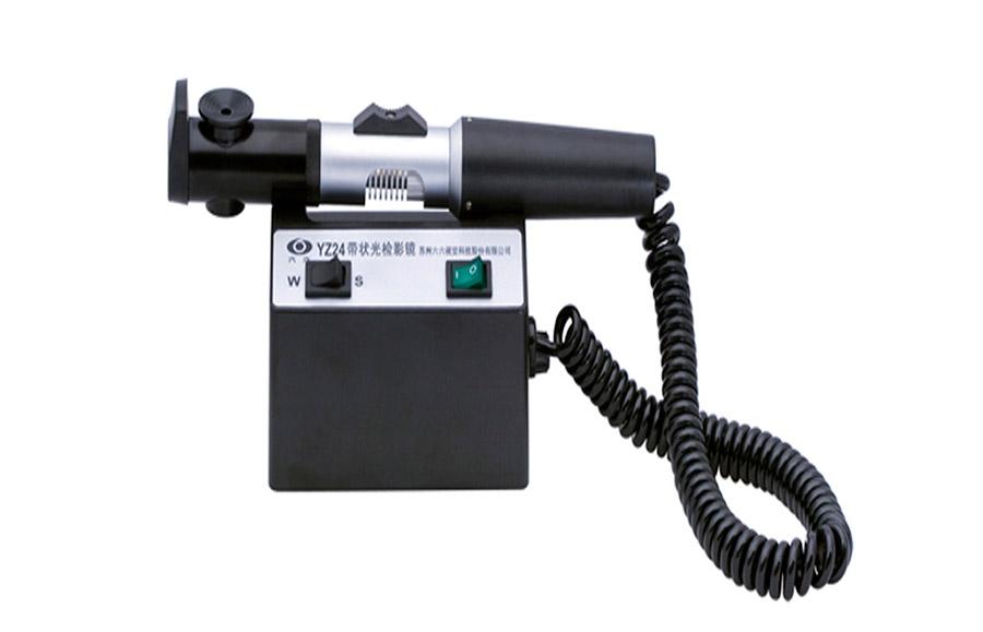 YZ-24帶狀光檢影鏡