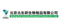 北京北生研生物制品有限公司