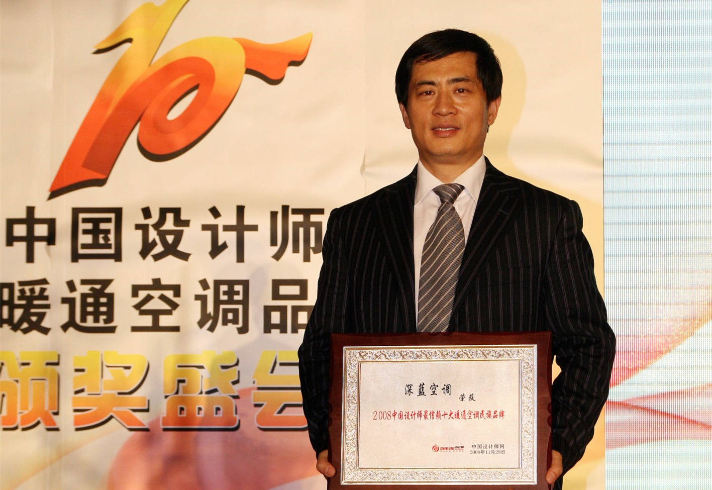 Accepting the prize for the 2008 China Top Ten Most Trusted National Brands