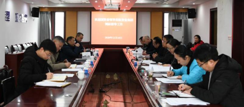省国资委第四调研组到贵盐集团调研访谈