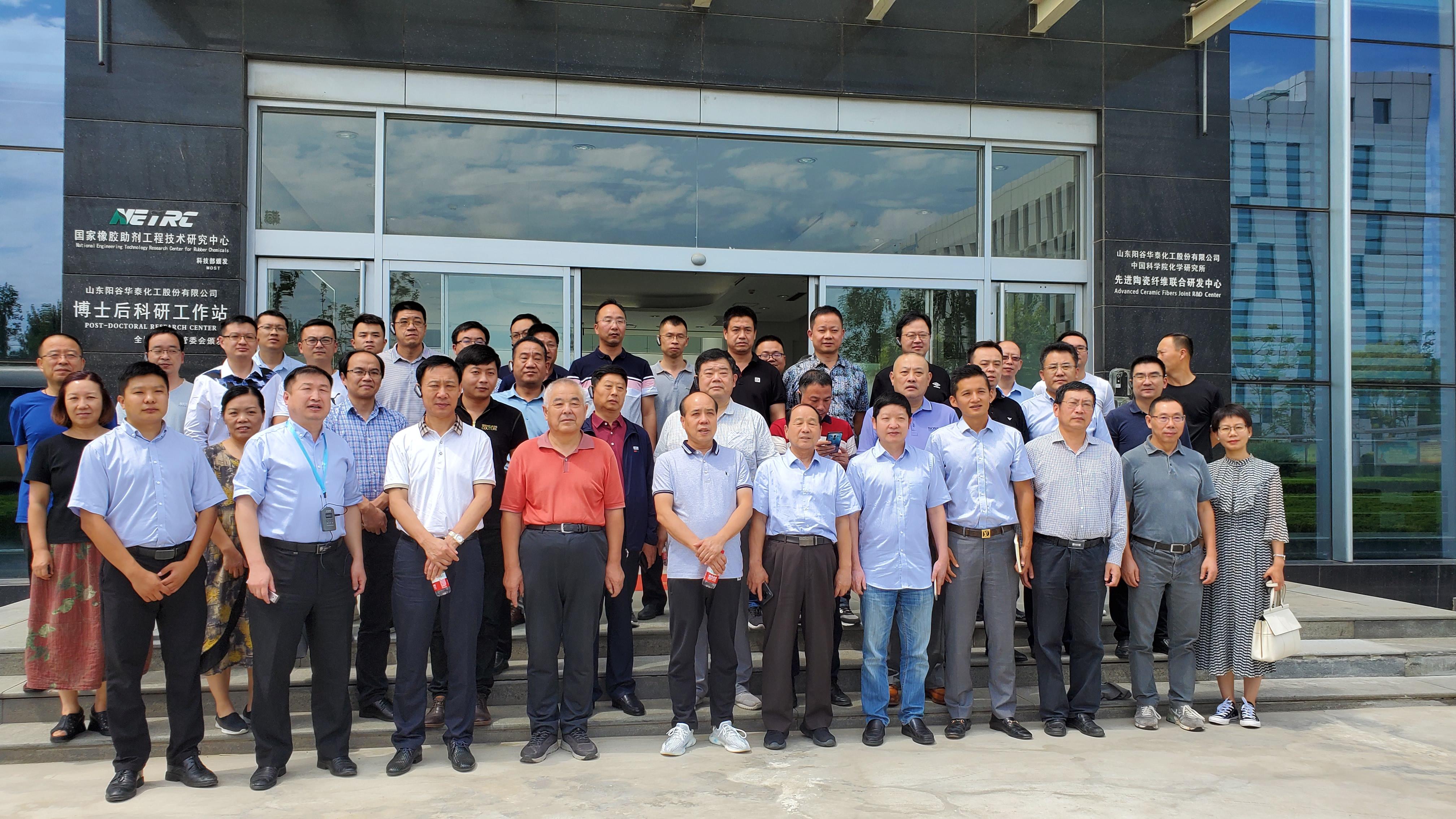 中國橡膠工業協會橡膠助劑專業委員會第九屆八次理事會暨專家組擴大會議在陽谷召開