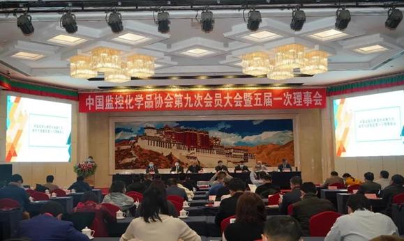 【賀】上海匯平化工有限公司榮任中國監控化學品協會副理事長單位