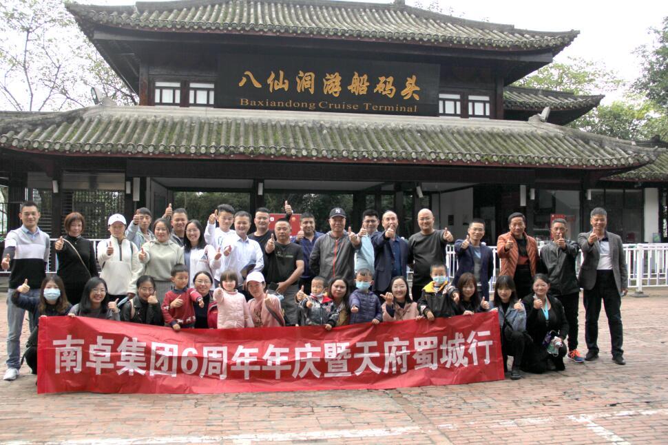 秋天的第一场旅行 | 南卓集团6周年年庆暨天府蜀城行