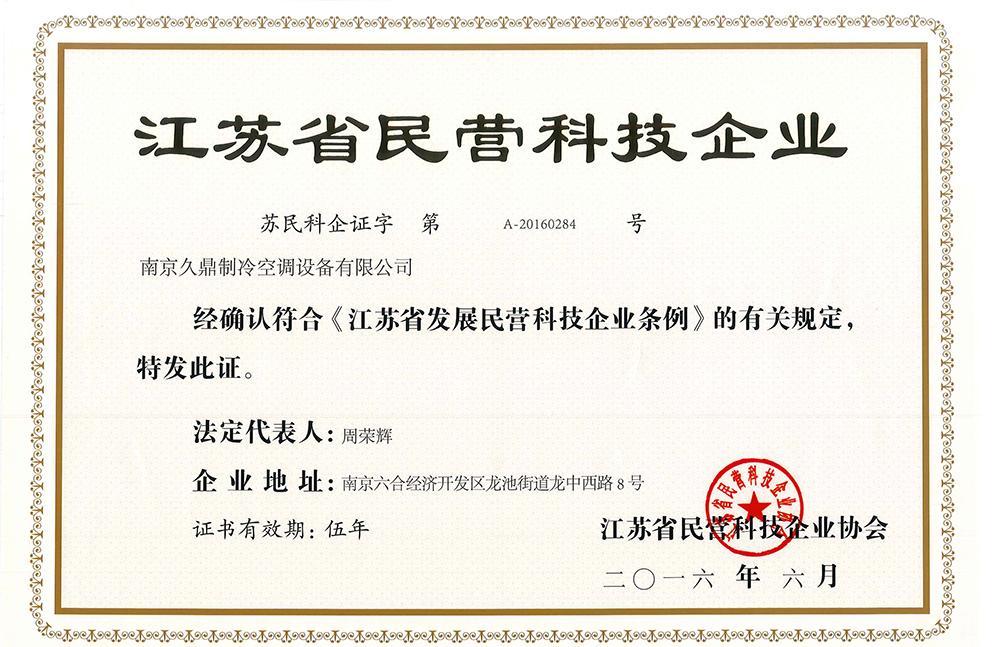 民營科技企業證書