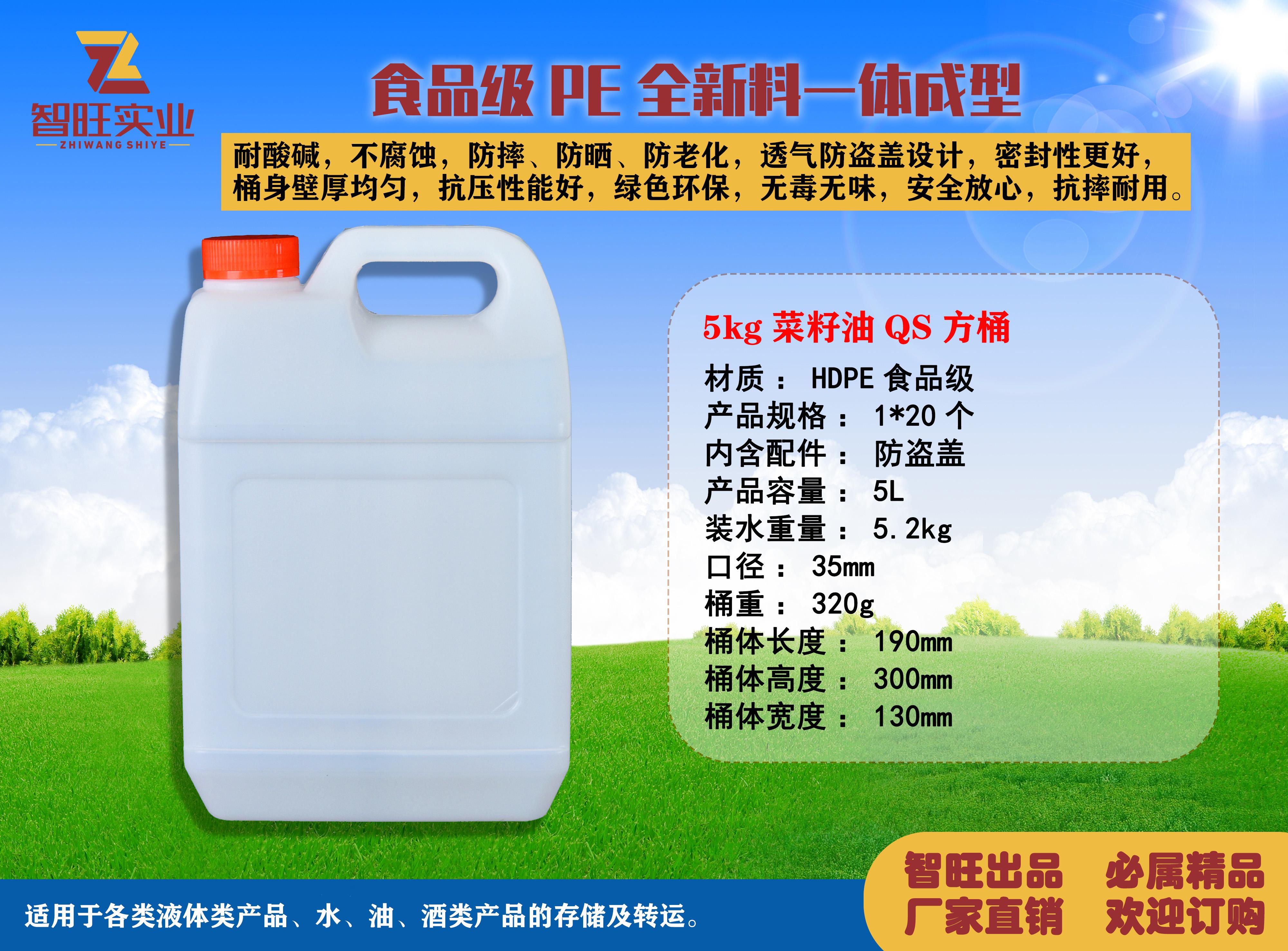5kg菜籽油QS方桶