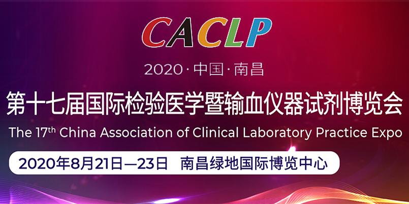 2020·CACLP 第十七屆國際檢驗醫學暨輸血儀器試劑博覽會