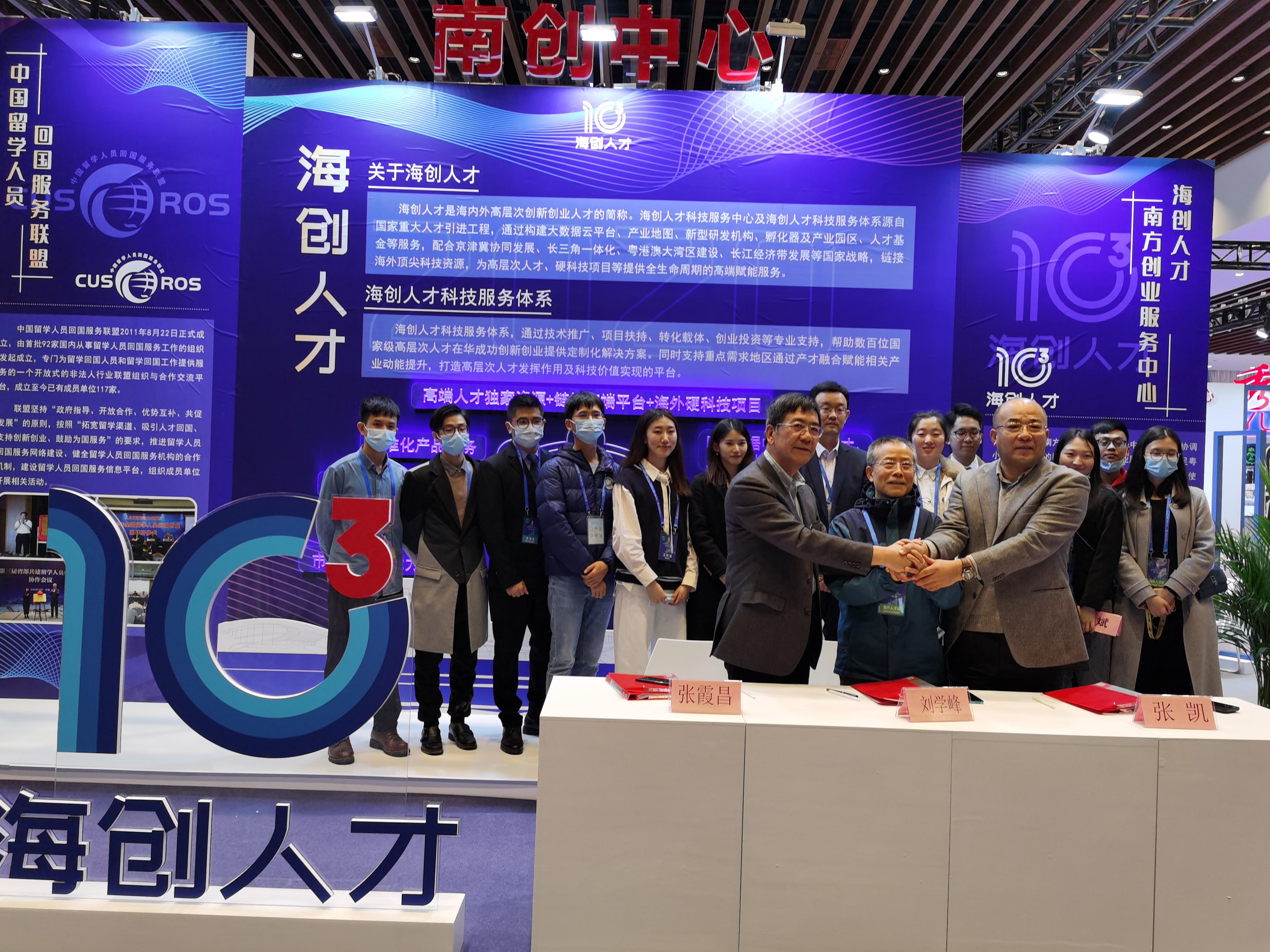 2020年12月18日广州海交会开幕,江苏恩福赛柔性电子有限公司受邀参加