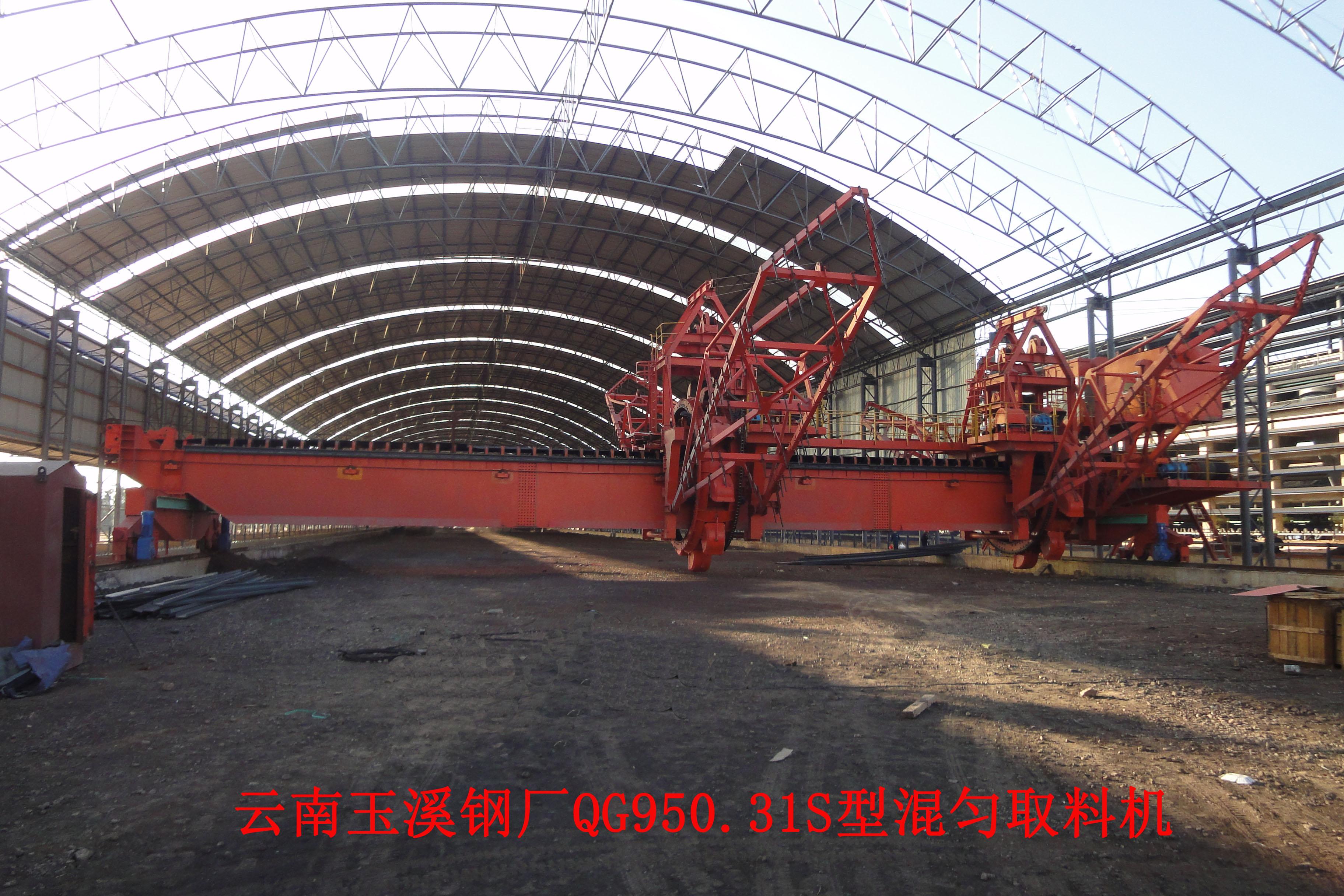 云南玉溪鋼廠QG950.31S型混勻取料機