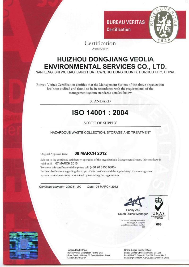 ISO:14001  2004   英文版