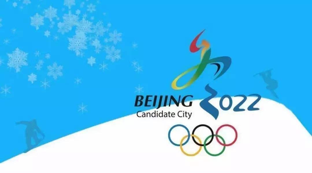 聚焦 金盛鋁業助力2022年北京冬奧會