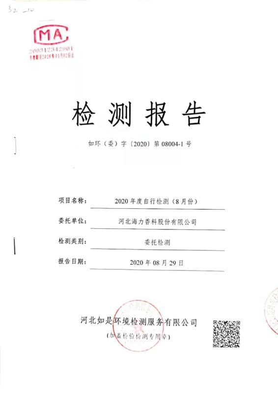 河北海力香料股份有限公司月度自行監測報告