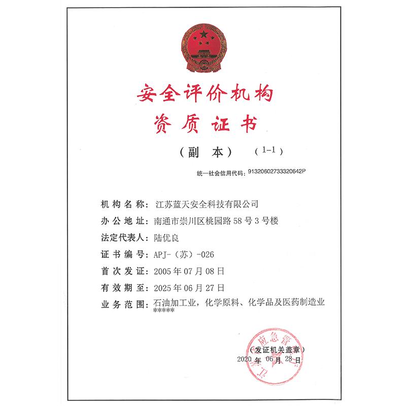 安全評價機構資質證書