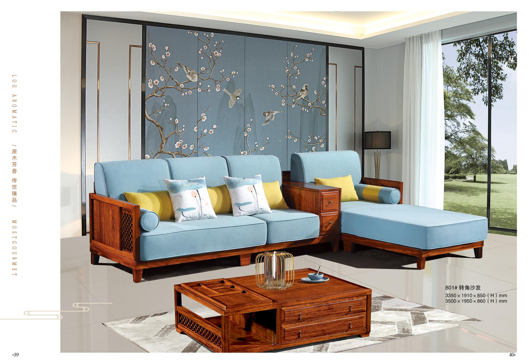乌金木新中式---客厅系列