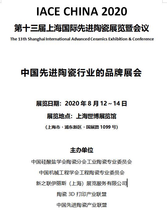 第十三屆上海國際先進陶瓷展覽