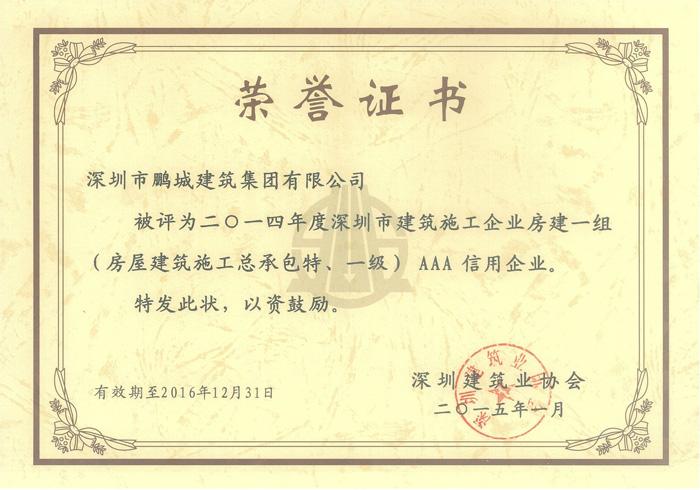 企业AAA信用证书