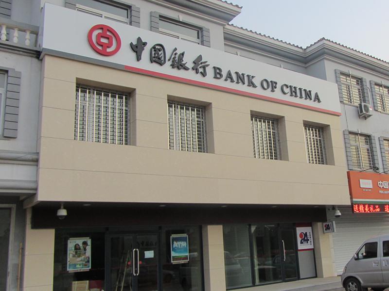 沈陽中國銀行