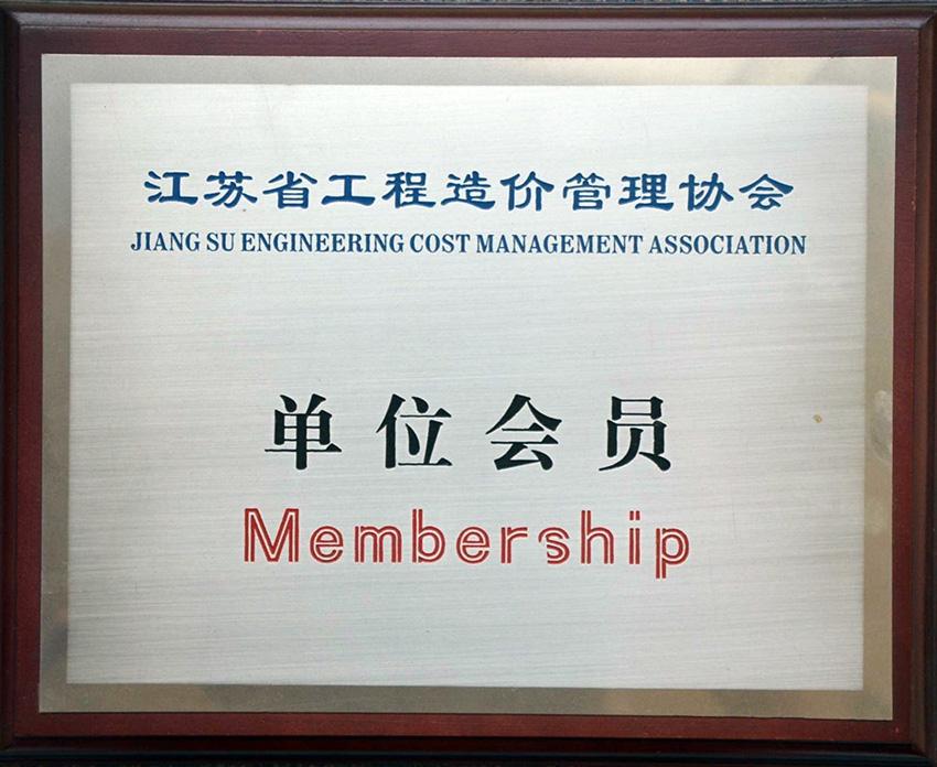 江蘇省工程造價管理協會、招標投標協會會員證