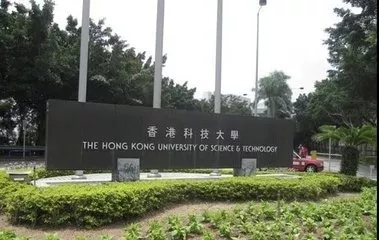 A-Level 世界名校之路(二十)香港科技大學